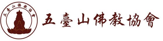 五台山佛教