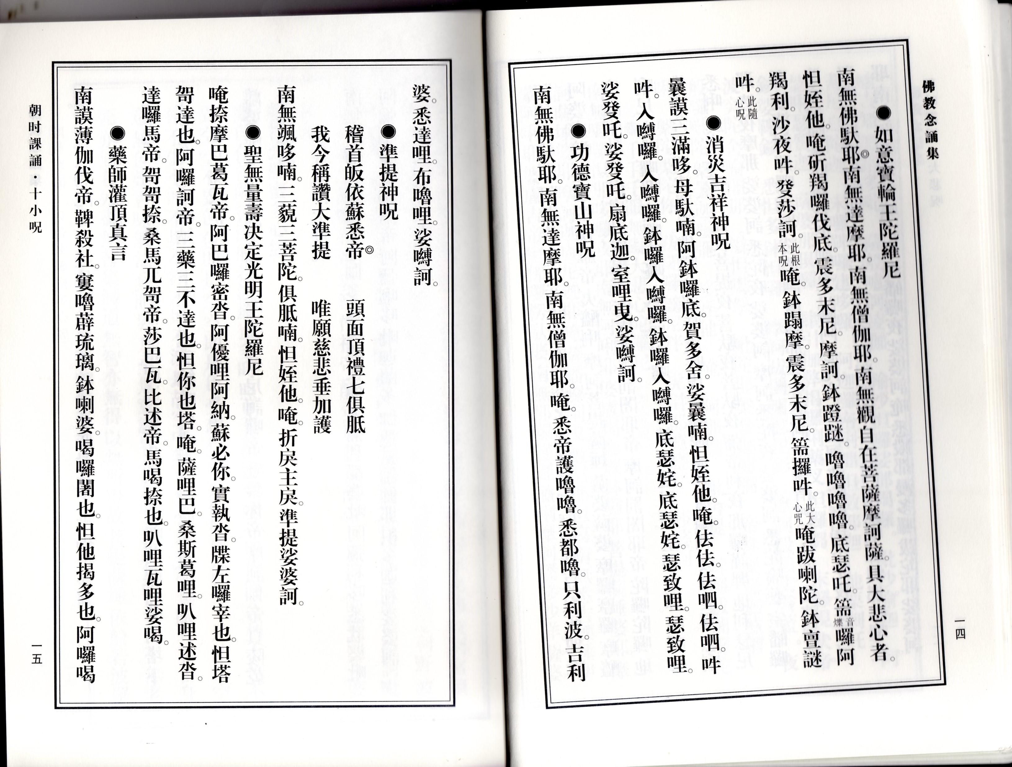 http://www.wutaishanfojiao.com/uploadfile/2014/1016/20141016072223431.jpg