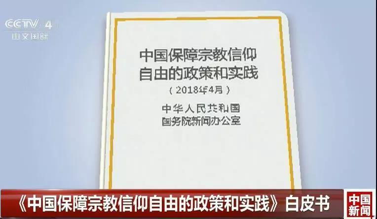 《中国保障宗教信仰自由的政策和实践》白皮书发表!
