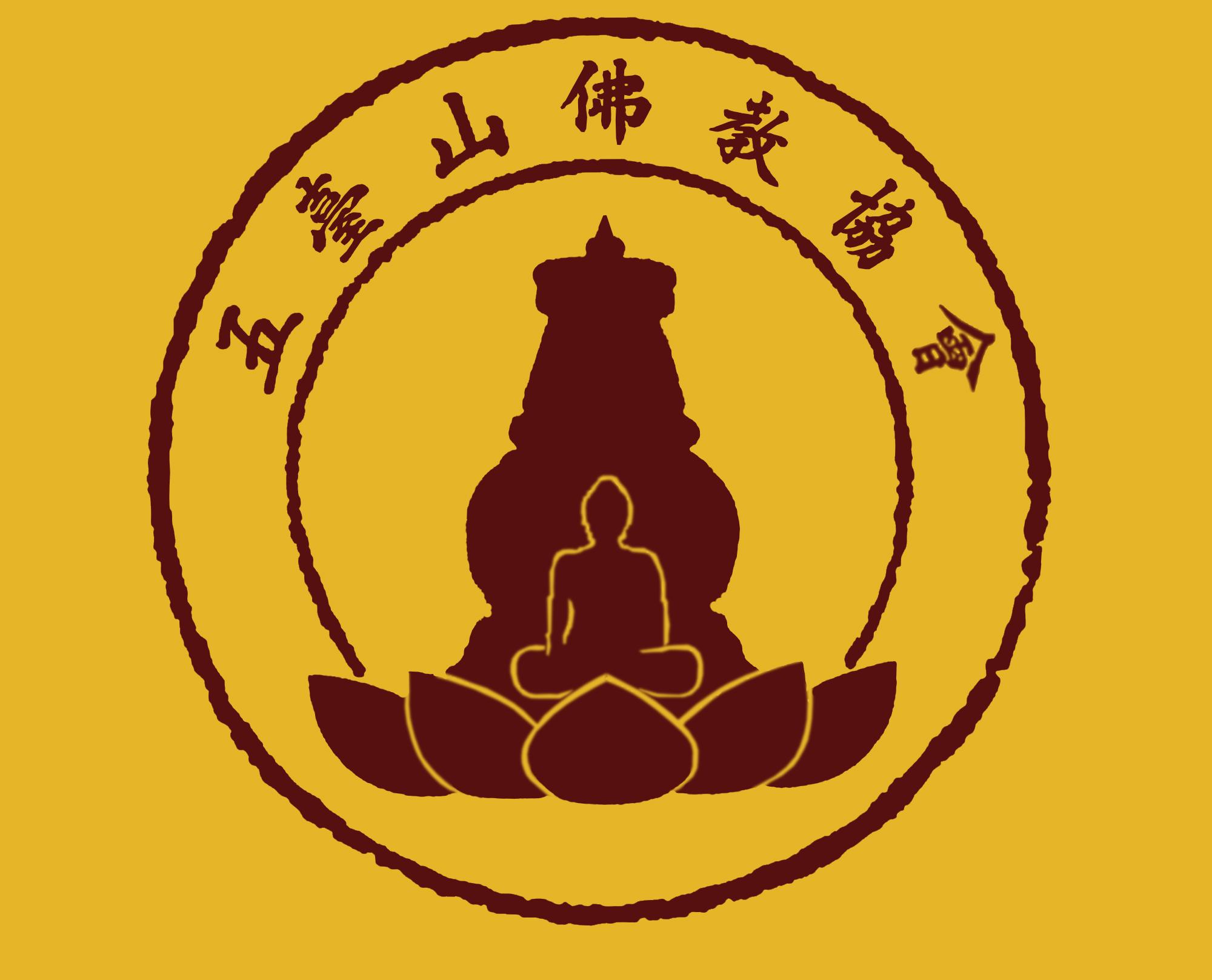 五台山佛教协会倡议书