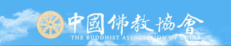 中国佛教协会:关于规范升座、开光等佛事活动的通知