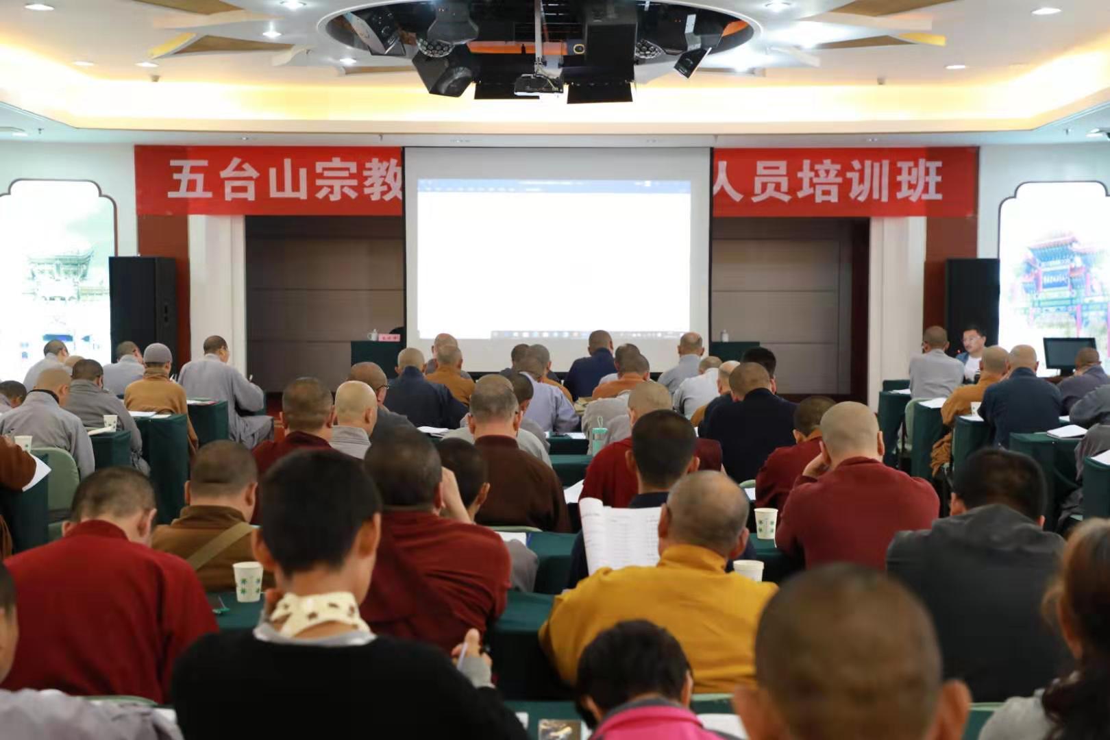 五台山举办宗教活动场所财务管理培训班