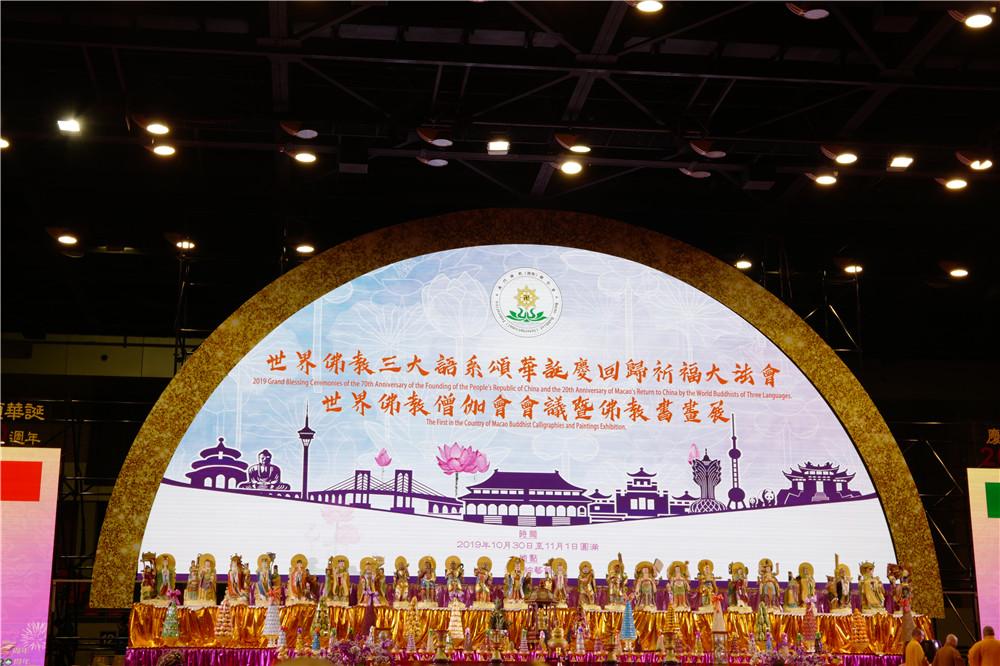 世界佛教三大语系祈福法会在澳门举行
