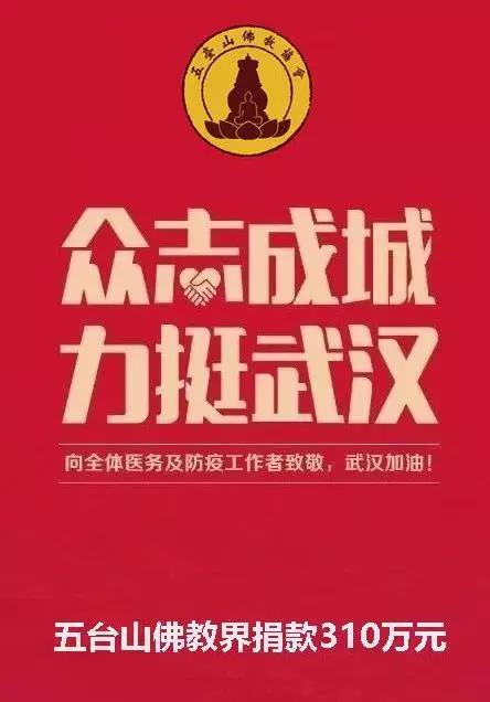 五台山佛教界捐赠310万元用于支持武汉疫情防控工作