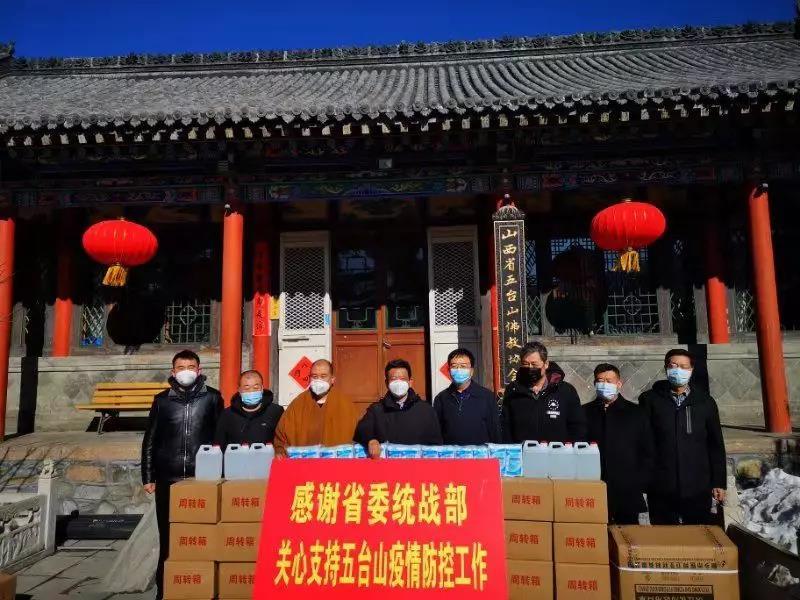 山西省、忻州市委统战部向五台山佛教协会捐赠防疫物资