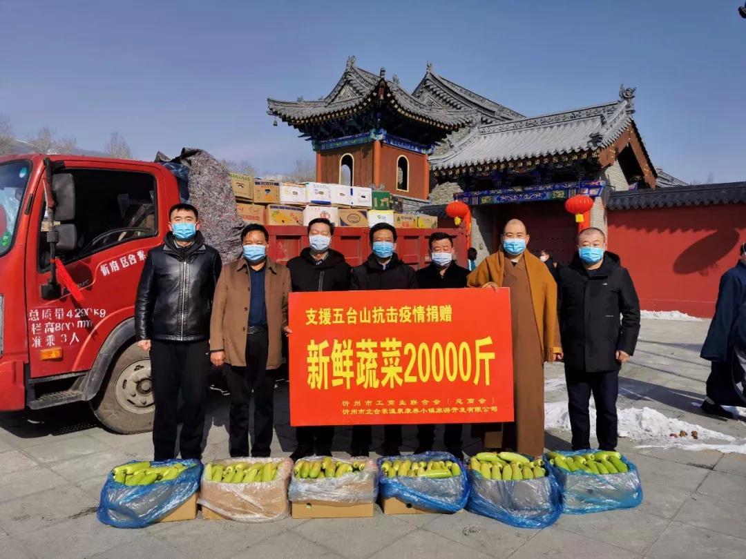 忻州市委统战部携手忻州市工商联向五台山寺院捐赠蔬菜