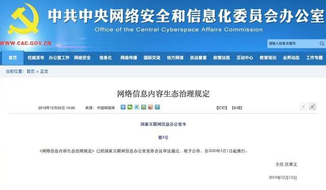 权威发布|《网络信息内容生态治理规定》