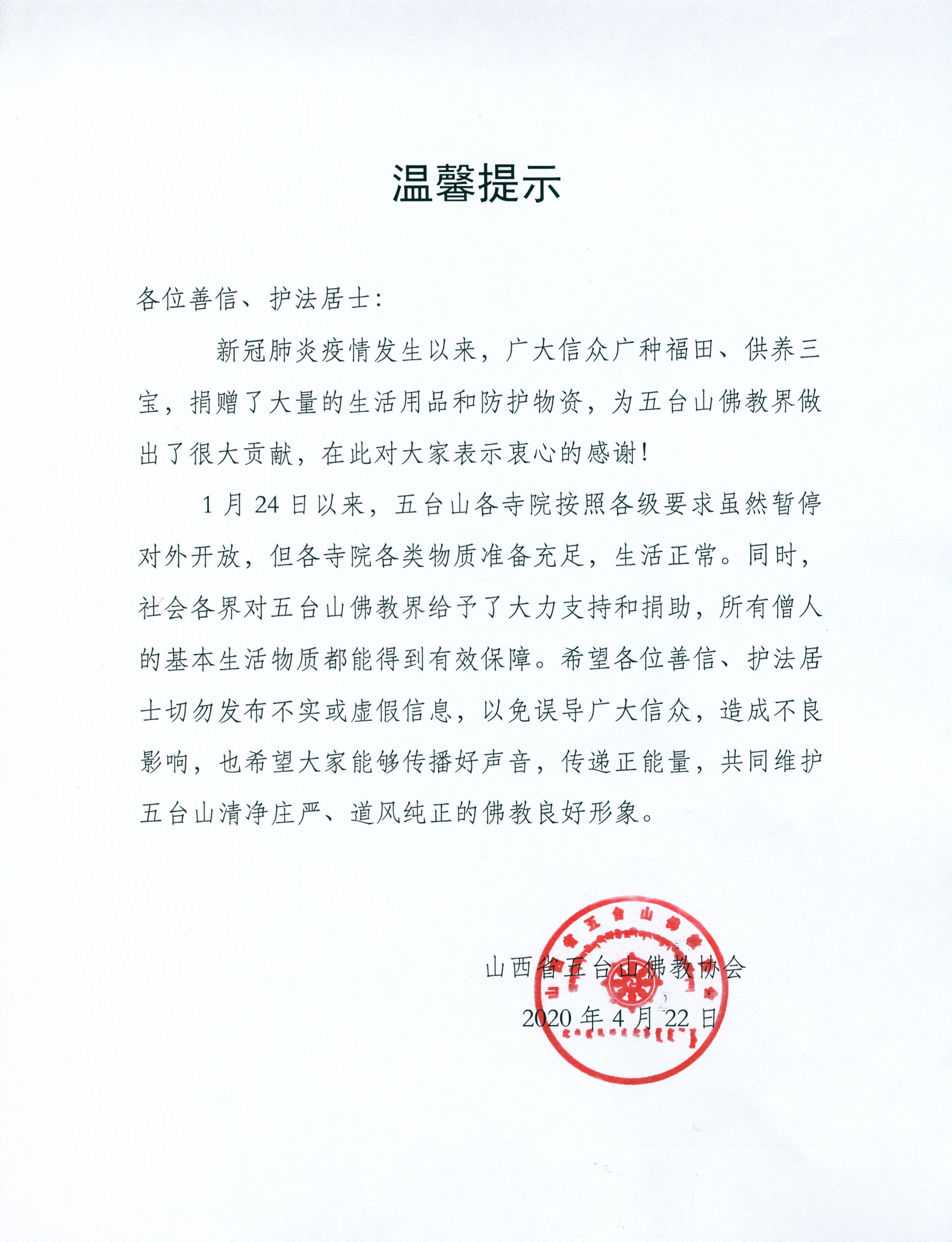 五台山佛教协会丨温馨提示
