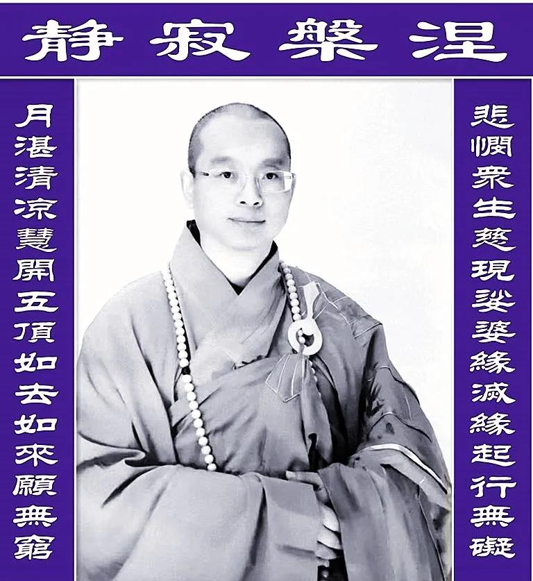 缅怀悲月法师 | 海内外佛教团体及个人唁电汇总