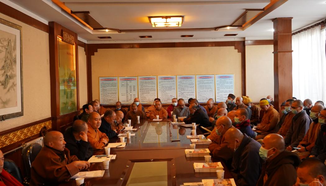 五台山佛教协会召开2020年十一月份全山例会