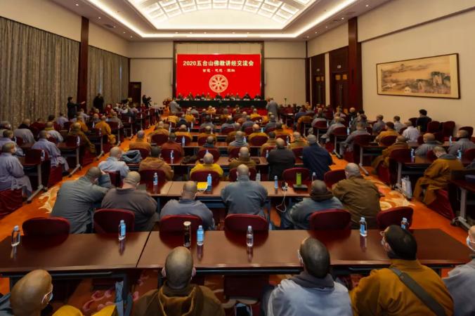 2020五台山佛教讲经交流会开幕式
